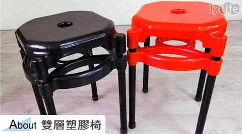 雙層/塑膠椅/亞摩斯
