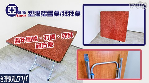 塑膠摺疊桌/拜拜桌/桌子/桌/摺疊桌
