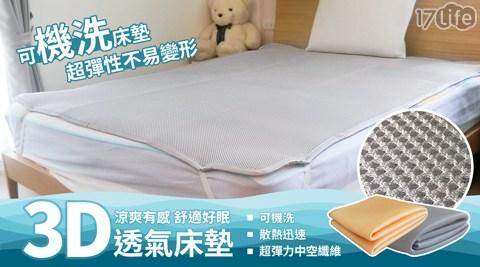 3D透氣床墊-3尺單人