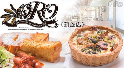 ORO/凱旋店/下午茶/鬆餅/咖啡/法式/可麗露/鹹派