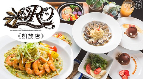 ORO《凱旋店》義式午、晚間單人套餐