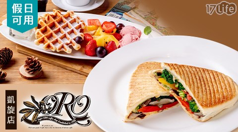 ORO咖啡館/ORO凱旋店/漫活/超值套餐/下午茶/早午餐/咖啡/聚餐