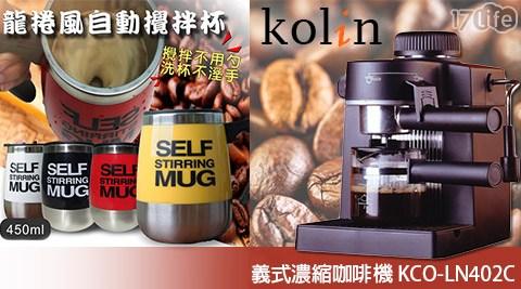 只要399元起(含運)即可享有【歌林】原價最高3,992元義式濃縮咖啡機(KCO-LN402C)/龍捲風自動攪拌杯(450ml)(YE-006):(A)龍捲風自動攪拌杯(450ml)(YE-006)1入/2入/4入/8入,顏色隨機出貨/(B)義式濃縮咖啡機(KCO-LN402C)1入/2入,享1年保固。