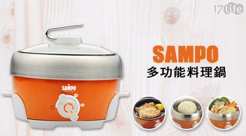 SAMPO/聲寶/三合一/火烤鍋/料理鍋/多功能/福利品/鍋具