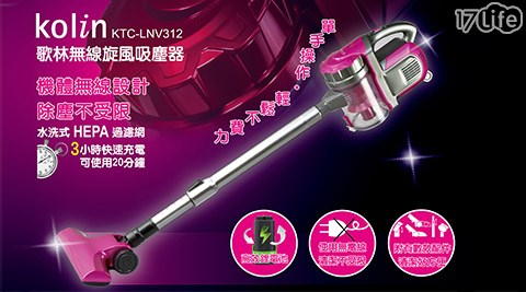 Kolin 歌林/充電式/無線吸塵器/KTC-LNV312/無線/吸塵器