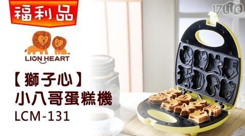 【LION HEART獅子心】小八哥蛋糕機/點心機LCM-131(福利