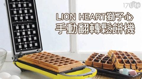 LION HEART獅子心/手動翻轉/鬆餅機/ LWM-126R/福利品