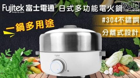 電鍋/電火鍋/火鍋/快煮鍋/小火鍋/美食鍋