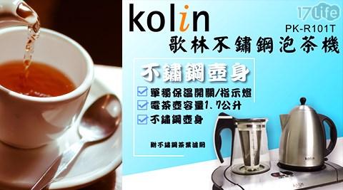 【Kolin歌林】不鏽鋼泡茶機PK-R101T(福利品)
