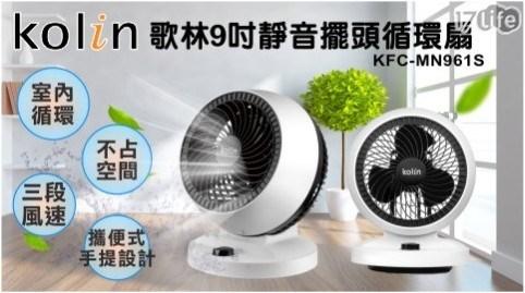 電風扇/循環扇/電扇/風扇/DC扇/循環/聲寶/國際/涼夏扇/室內循環/歌林