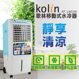 歌林20公升移動式水冷扇KF-LN03W