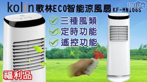 Kolin/歌林/ECO/智能涼風扇/風扇/電風扇/KF-MN106S/電扇