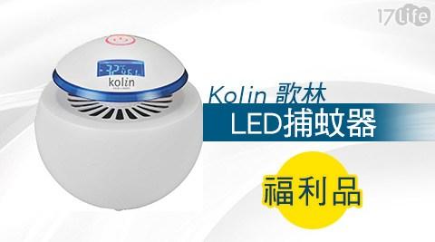 Kolin歌林/LED/捕蚊器/KEM-LNM51/福利品