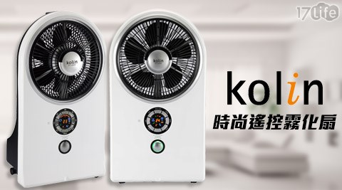 Kolin歌林/時尚/遙控/霧化扇/KF-LNA02/福利品