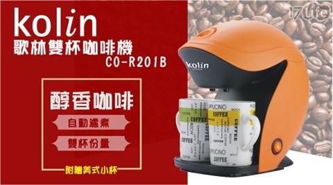 只要 499 元 (含運) 即可享有原價 1,290 元 【歌林】雙杯美式咖啡機(CO-R201B)(福利品)