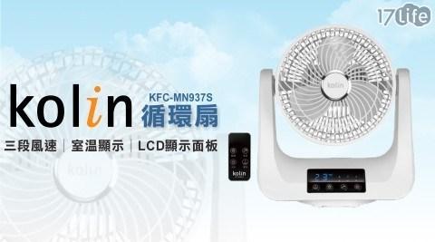 電風扇/循環扇/涼風扇/風扇/電扇/擺頭循環扇