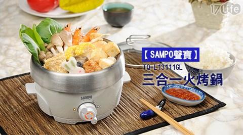 SAMPO聲寶/三合一/火烤鍋/TQ-L13111GL/福利品