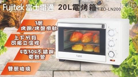 電烤箱/富士電通/FUJITEK/烤箱/FTO-LN200