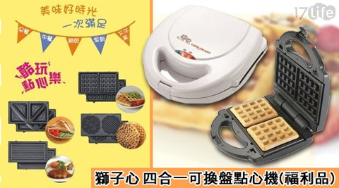 獅子心/四合一/可換盤/點心機/LCM-140C/鬆餅/三明治/餅乾/烤肉