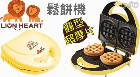 LION HEART 獅子心/圓型厚片鬆餅機/LWM-118/(福利品)