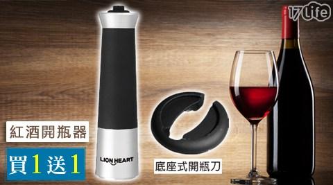 LION HEART 獅子心/紅酒開瓶器/LOP-091/買一送一/開瓶器