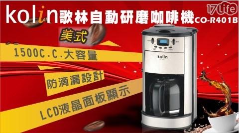【歌林】美式自動研磨咖啡機(CO-R401B)(福利品)