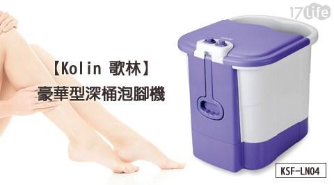 Kolin/ 歌林/豪華型/深桶/泡腳機/KSF-LN04/福利品