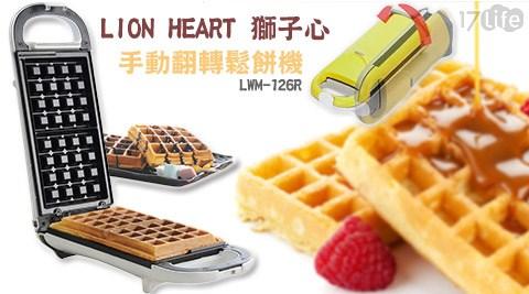 【LION HEART 獅子心】手動翻轉鬆餅機(LWM-126R)