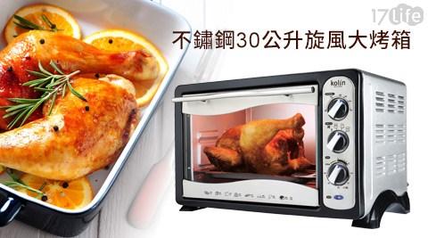 平均每台最低只要1640元起(含運)即可購得【Kolin歌林】不鏽鋼30公升旋風大烤箱(BO-LN306)(福利品)1台/2台,功能保固1年!