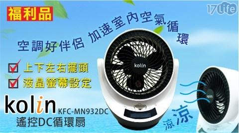 【Kolin歌林】9吋3D立體擺頭DC循環扇(KFC-MN932DC)