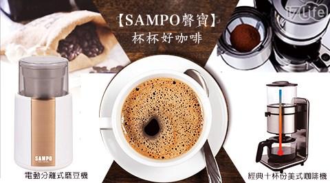 只要2,480元(含運)即可享有【SAMPO聲寶】原價3,590元經典十杯份美式咖啡機(亮銀)(HM-L14101AL)+電動分離式磨豆機(HM-L1601BL)超值組只要2,480元(含運)即可享有【SAMPO聲寶】原價3,590元經典十杯份美式咖啡機(亮銀)(HM-L14101AL)+..