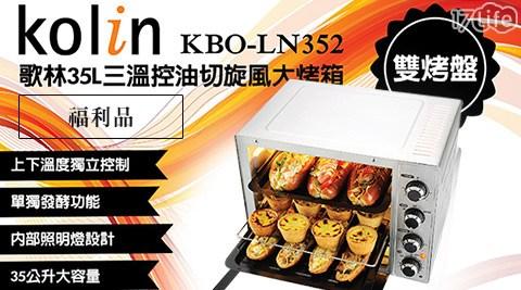 【Kolin歌林】/35公升/三溫控/油切/旋風大烤箱/KBO-LN352