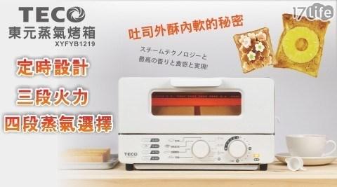 烤箱/小烤箱/烤土司神器/蒸氣烤箱/電烤箱/國際/東元/小台烤箱/麵包機/土司機/吐司機