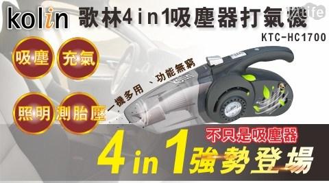 吸塵器/打氣機/充氣/充氣機/打氣/照明/吸塵/車用吸塵/車用打氣機/測胎壓/LED照明燈