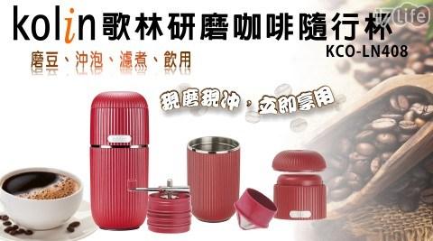 【Kolin歌林】美式研磨咖啡隨行杯 KCO-LN408