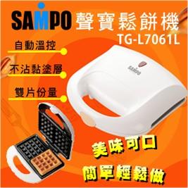 【聲寶】格子鬆餅機TG-L7061L