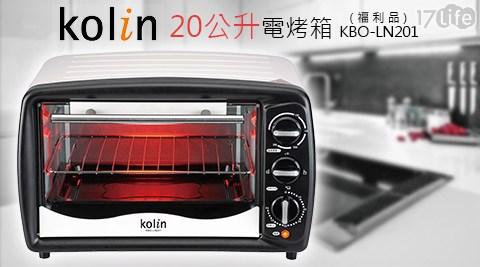 只要888元(含運)即可享有【Kolin 歌林】原價1,880元20公升電烤箱-KBO-LN201(福利品)只要888元(含運)即可享有【Kolin 歌林】原價1,880元20公升電烤箱-KBO-LN..