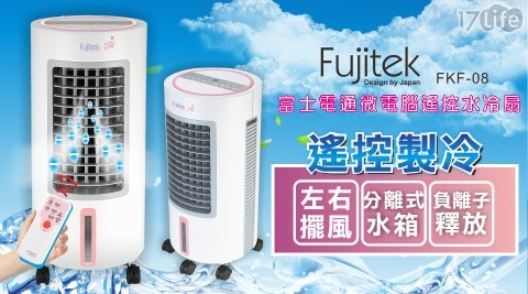 電風扇/風扇/電扇/水冷扇/遙控水冷扇/移動式/冷氣/小型冷氣/移動式冷氣機