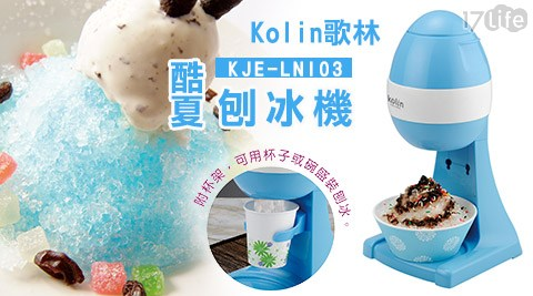 Kolin/歌林/酷夏刨冰機/KJE-LNI03/刨冰機/夏季/冰/挫冰機