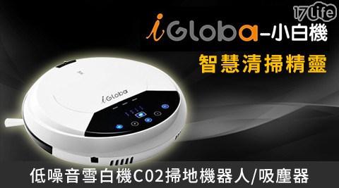 只要6,690元(含運)即可享有【iGloba COOL酷掃】原價11,500元智慧清掃精靈-低噪音雪白機C02掃地機器人/吸塵器1台,購買即享功能保固1年!