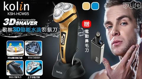 歌林-3D勁能水洗刮鬍刀+送電動鼻毛刀
