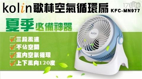 電風扇/循環扇/空氣循環扇