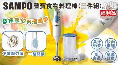 聲寶/食物料理棒/料理棒/Sampo/攪拌器