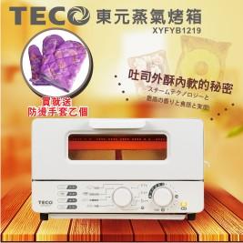東元 10公升雙旋鈕蒸氣烤箱