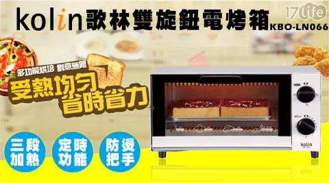 只要 699 元 (含運) 即可享有原價 1,290 元 【歌林】雙旋鈕定時電烤箱(KBO-LN066)