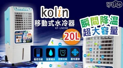 水冷氣/水冷扇/移動式冷氣/電風扇/風扇/涼夏風扇/涼風扇/水冷風扇/冷氣