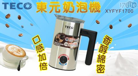 奶泡機/咖啡機