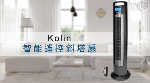 平均每台最低只要1640元起(含運)即可購得【Kolin歌林】智能遙控斜塔扇/風扇/電扇(KF-MN101S)(福利品)1台/2台,功能保固1年。