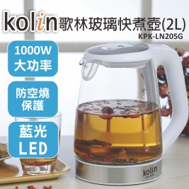 歌林2公升玻璃快煮壼KPK-LN205G