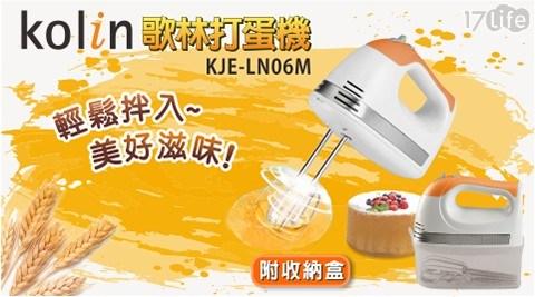 只要 799 元 (含運) 即可享有原價 1,290 元 【歌林】5段式打蛋攪拌機 / 附收納盒(KJE-LN06M)(福利品)